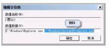 Windows7 开机进入桌面后黑屏,怎么办?