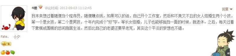 2013年终总结:在北京的日子...... 日记 第5张